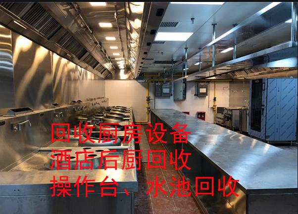 郑州高价回收酒店饭店厨具,蛋糕店,奶茶店设备回收,饭店厨房设备回收