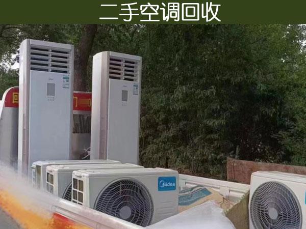 郑州旧空调回收:企业淘汰空调、公司淘汰空调、